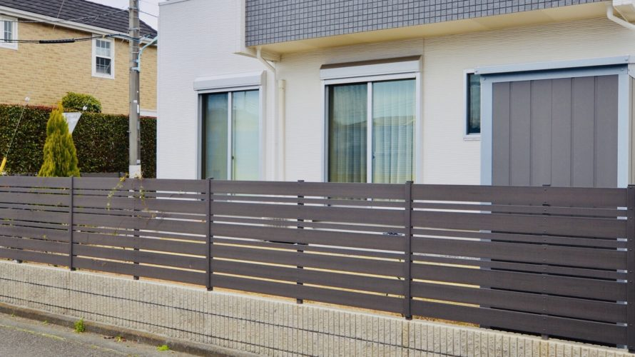 フェンスは耐久性で選ぶ 素材別メンテナンスお手入れ方法を解説